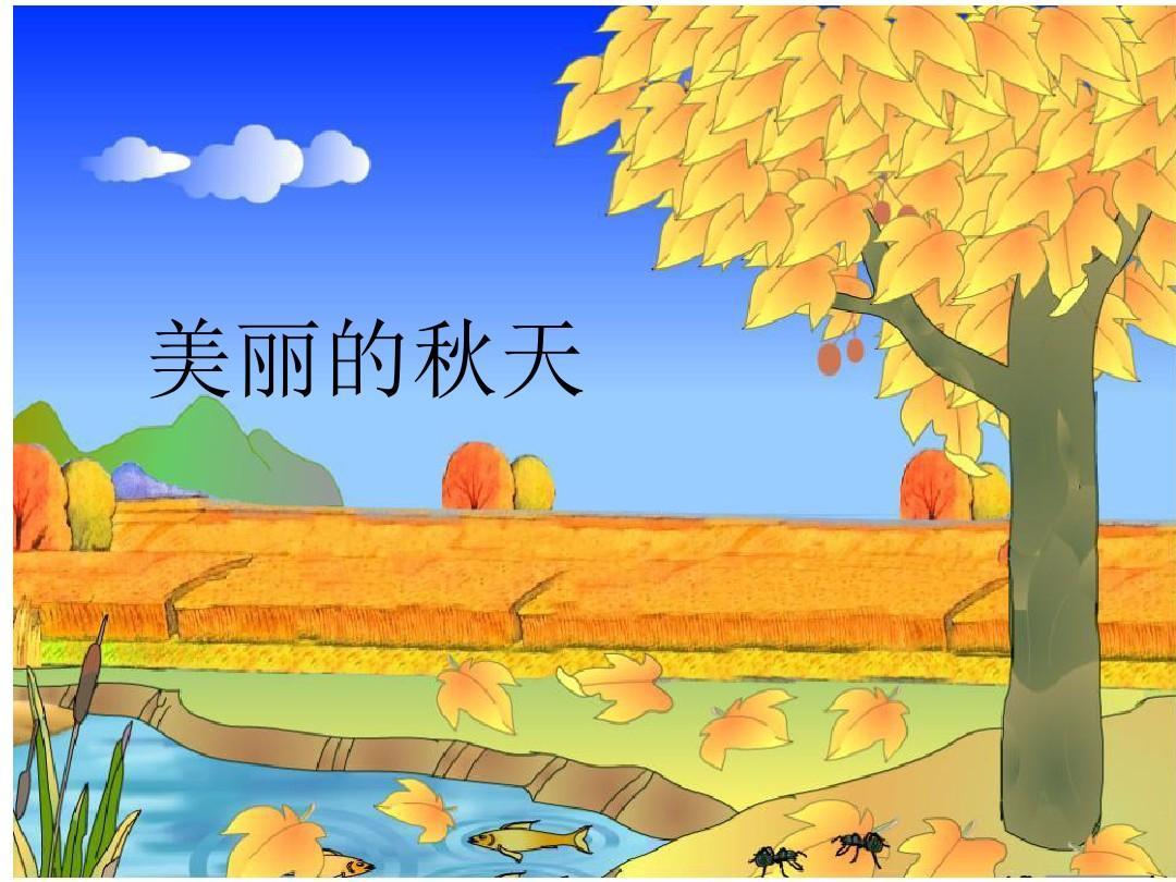 低年级看图写话训练《美丽的秋天》课件1ppt图片