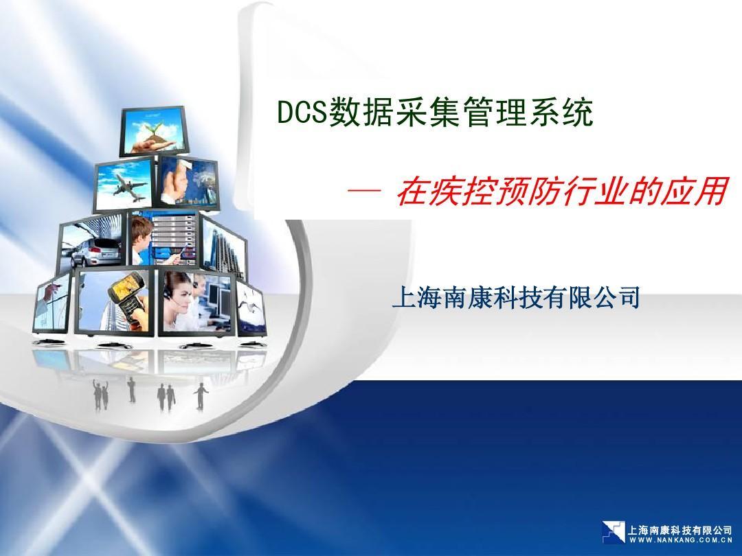 疾病预防控制中心-DCS数据采集管理系统介绍
