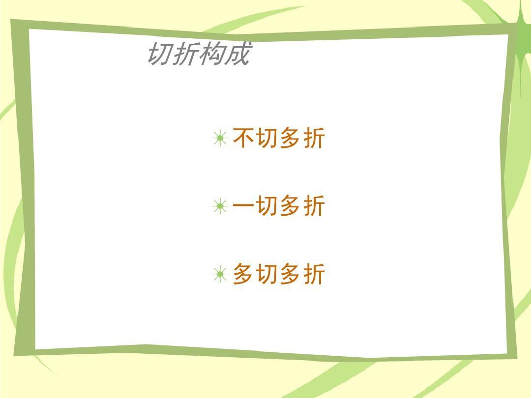 第二讲立体构成(半立体构成)ppt图片