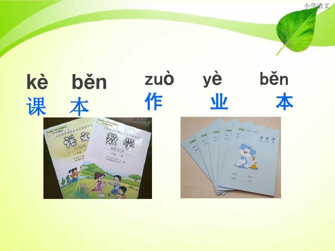 2017-2018学年人教版一年级语文上册人教版小学语文一图片