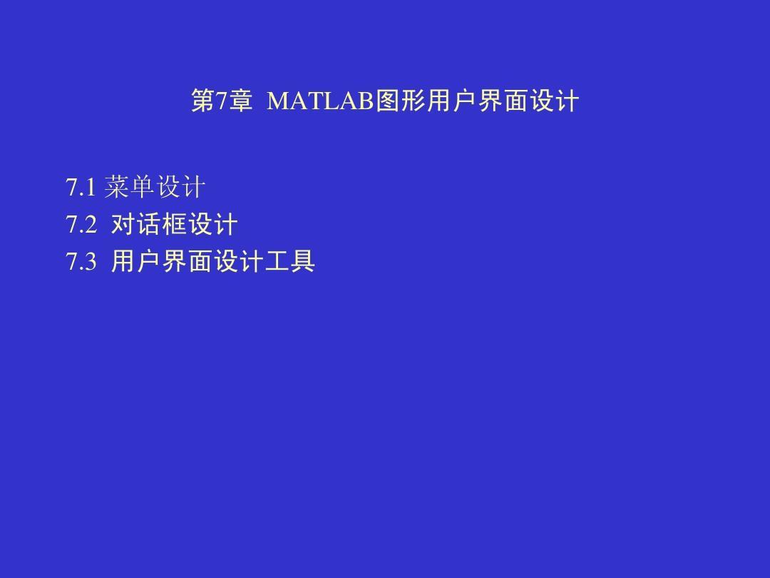 第7章MATLAB图形用户界面设计PPT陕西省建筑设计研究院兰州分公司图片