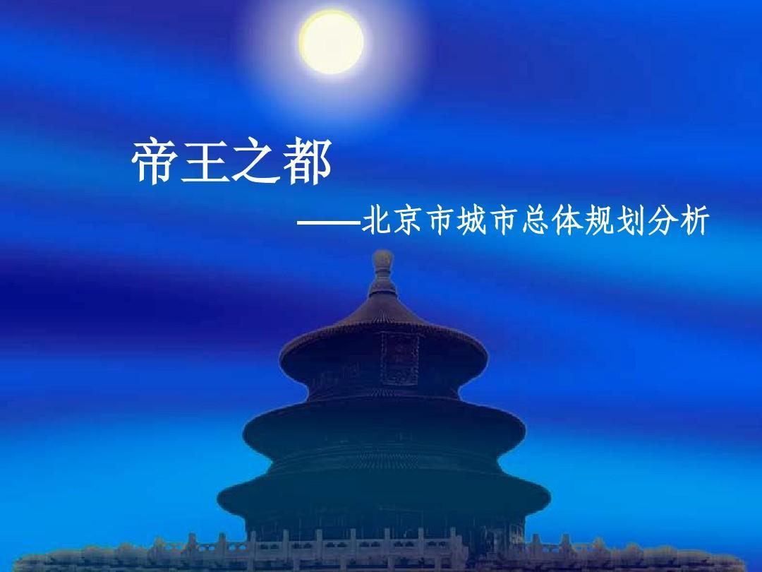北京市城市總體規劃分析--第四組PPT