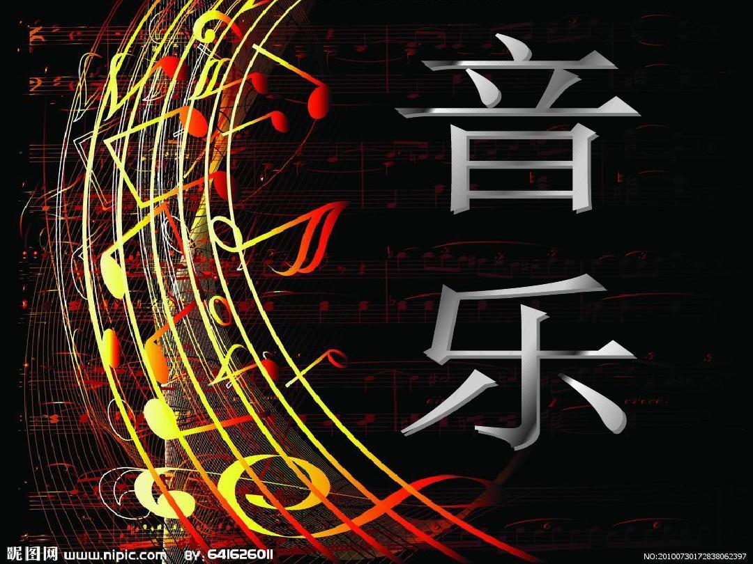 中国古代音乐文化简介ppt