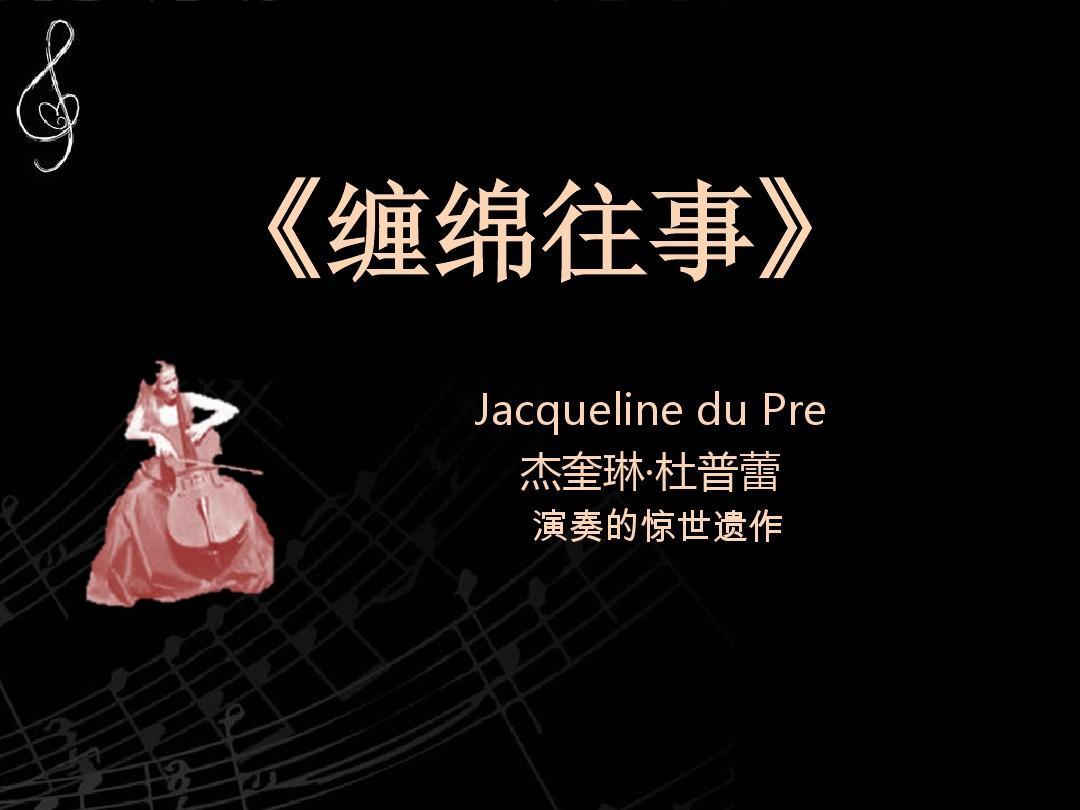 m杜布蕾最美大提琴《缠绵往事》ppt图片