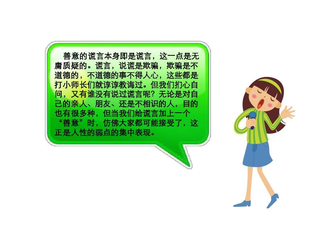 人要诚实 不能撒谎_人要讲诚信不能撒谎辩论会正方怎样辩论-学习