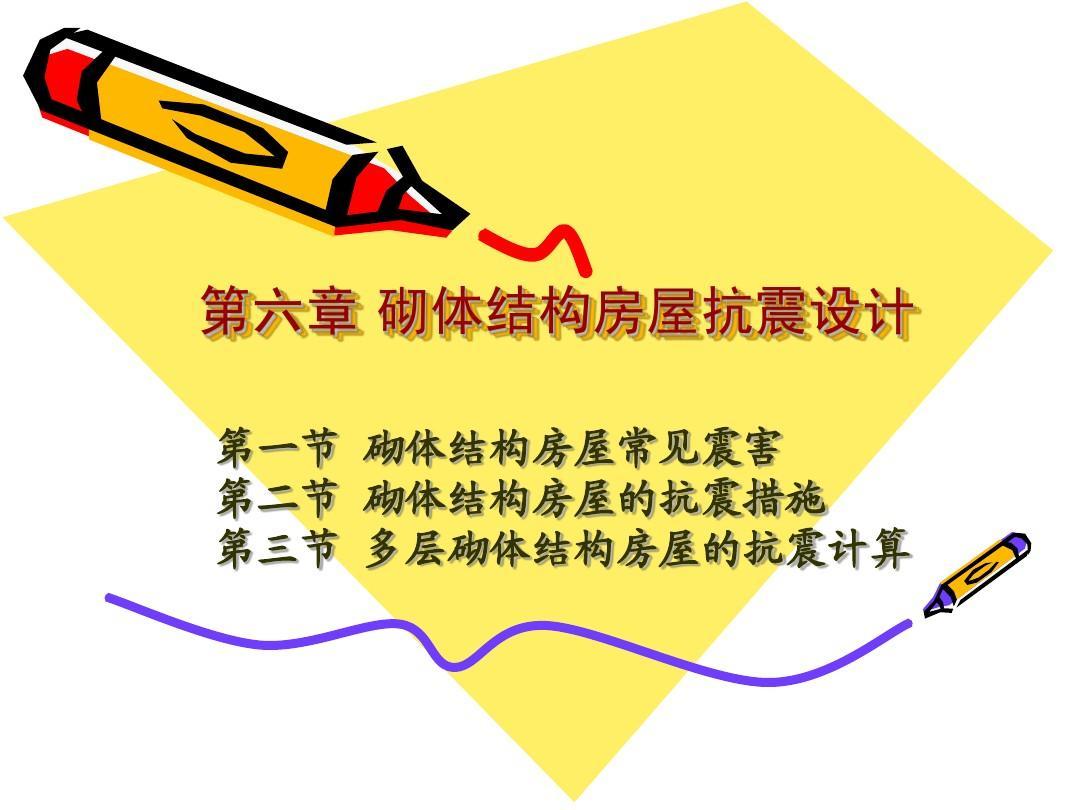 四川农业大学砌体结构6砌体结构房屋抗震设计ppt图片