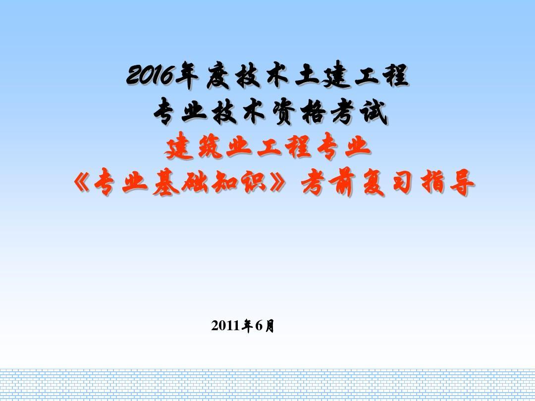 2016年湖南土建中级职称考试(专业基础知识复习要点)