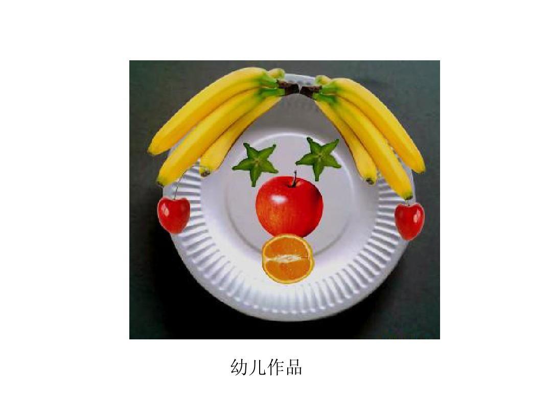 幼儿园中班美术ppt课件《有趣的水果拼盘》活动目标图片