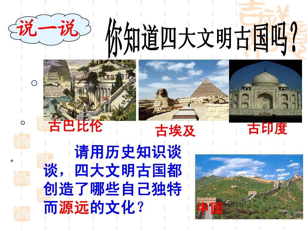 必修3:第六课地一框源远流长的中华文化(新的)ppt图片