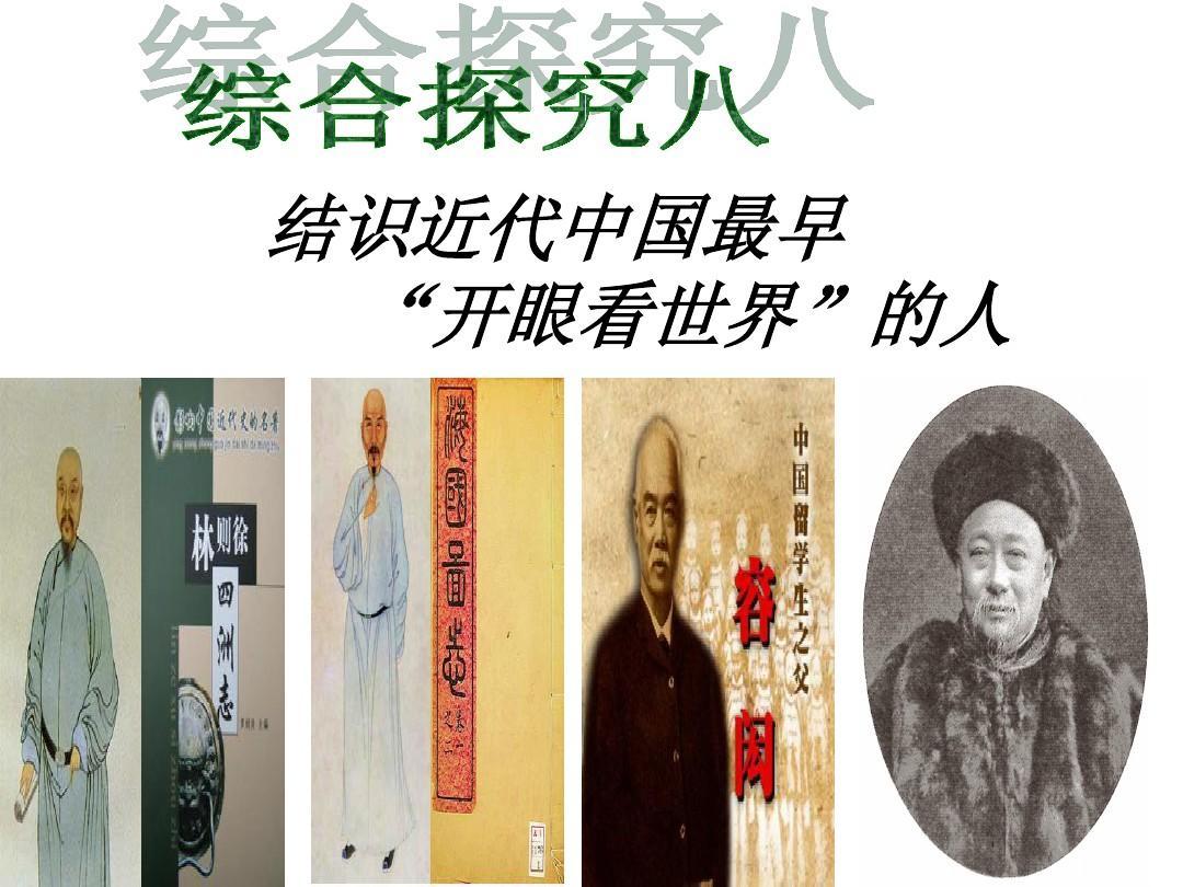 综合探究八结识近代中国最早