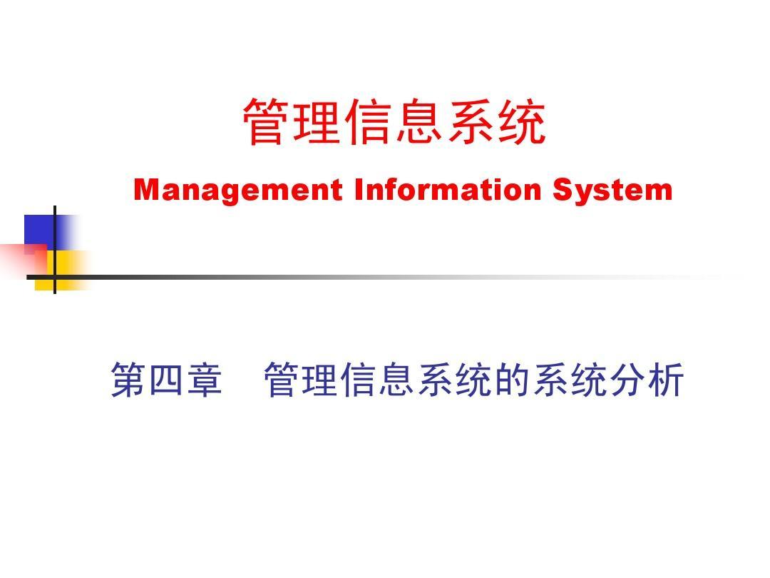 管理信息系统课件--第4章 管理信息系统的系统分析