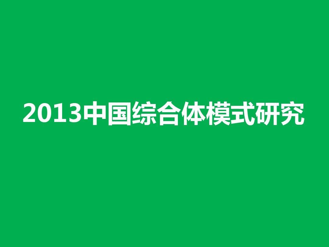 2013中国城市综合体运营模式研究
