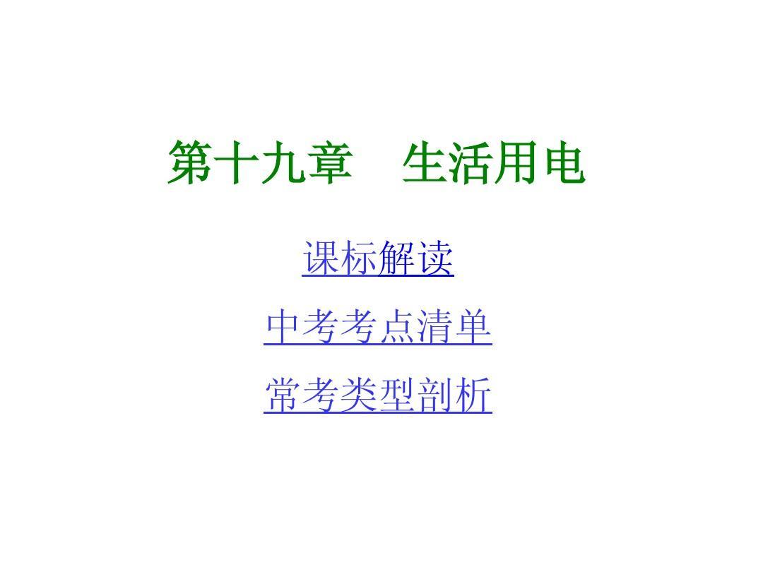 教材初中物理知识用电第十九章v教材梳理(含1初中排名郫县图片