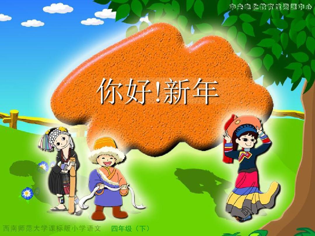 新年》 课件3ppt图片