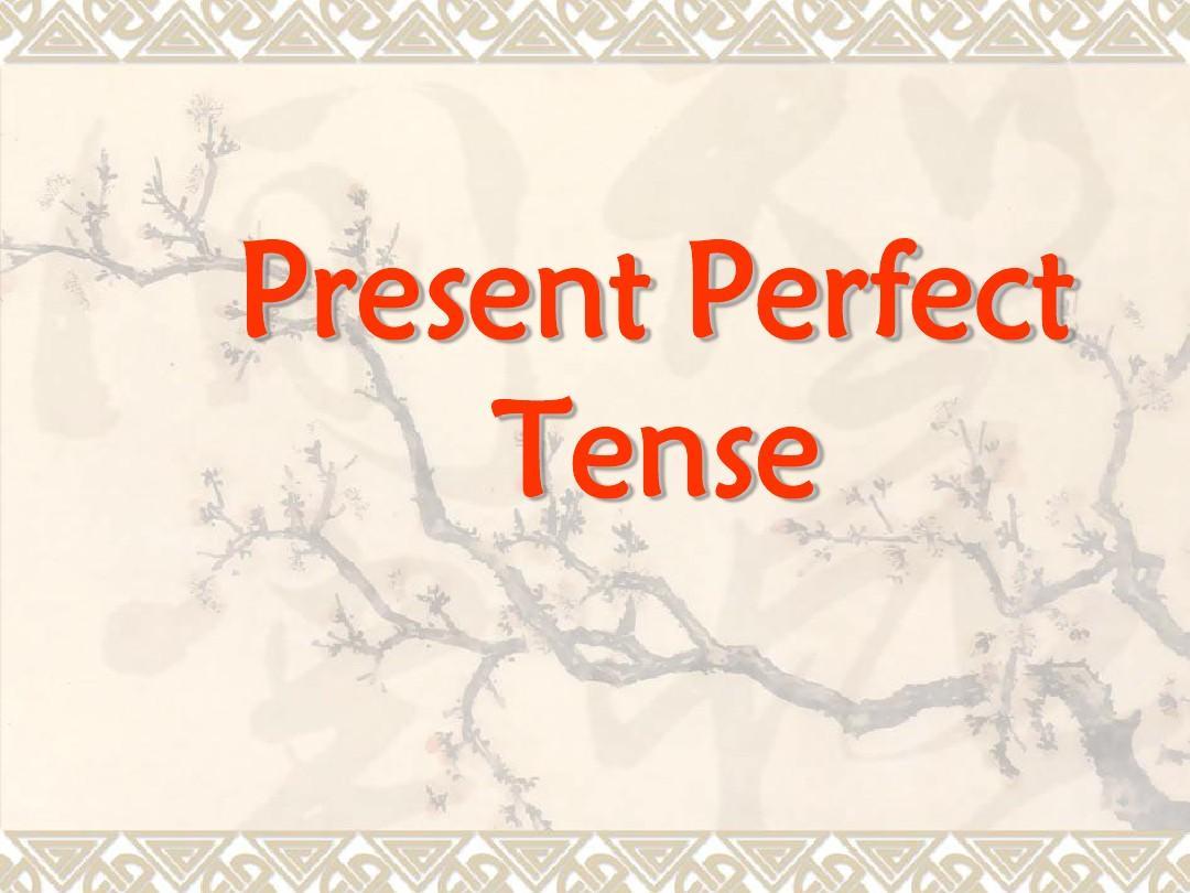 初中英语课件——现在完成时[1]