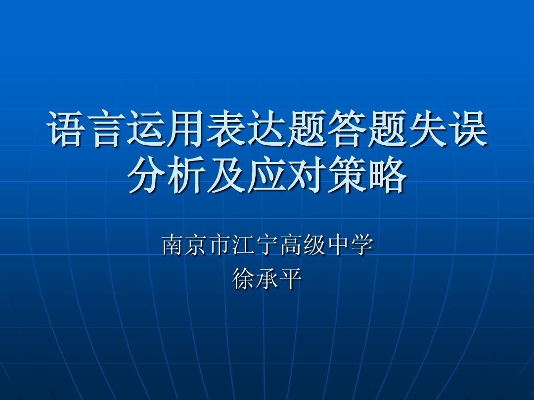 语言运用表达题答题失误分析及应对策略ppt