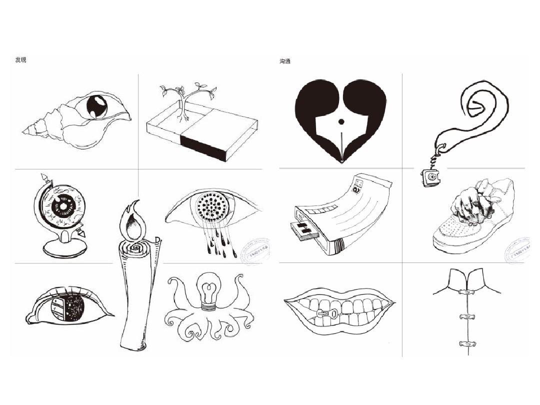 图形创意ppt图片