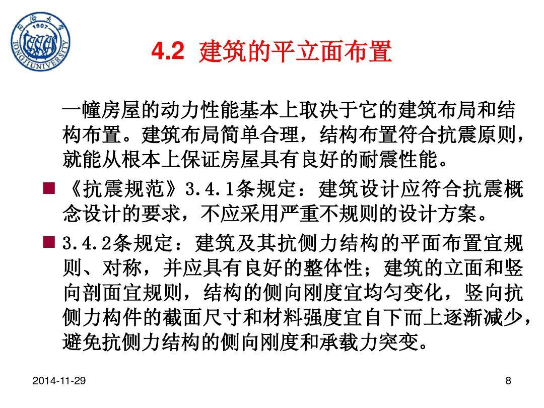 同济大学 建筑结构抗震概念设计(冲突2012-11-19 15-32-36)ppt图片