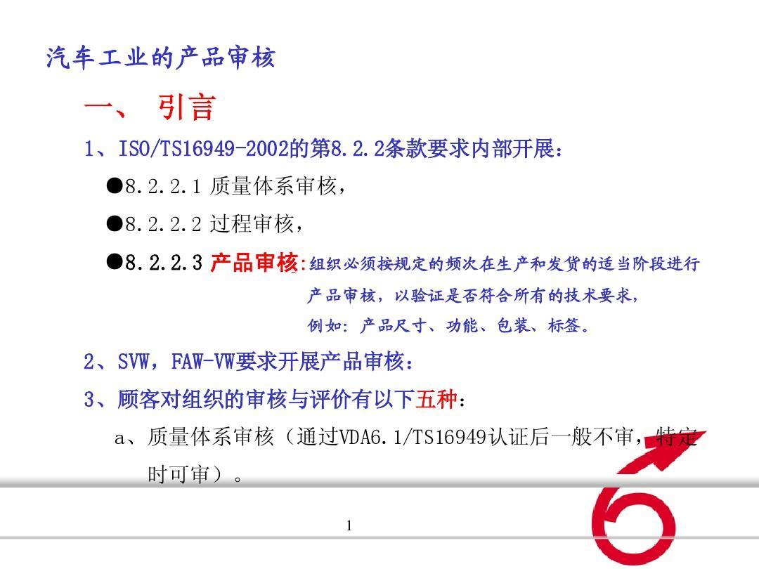 VDA6.5产品审核培训(修改)(23页)(1)