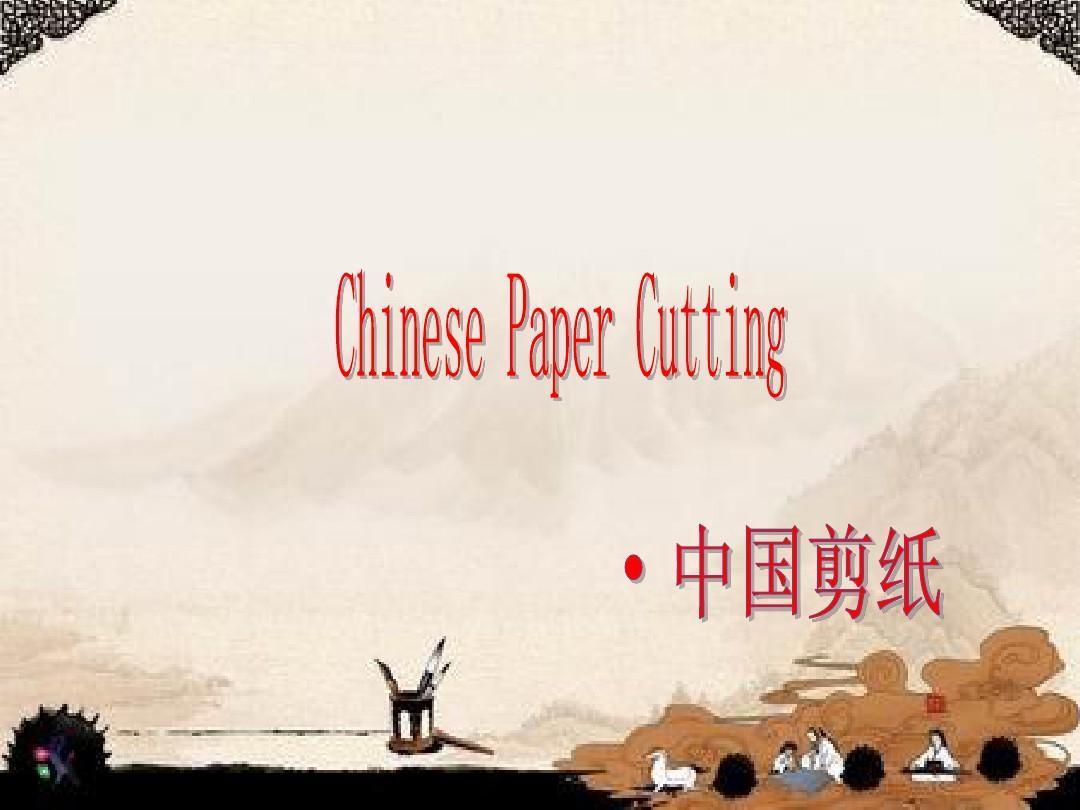 剪纸文化的中英双语简洁ppt图片