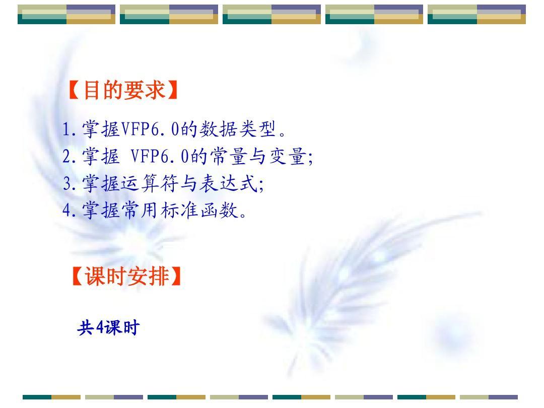 2vfp6.0基础2ppt