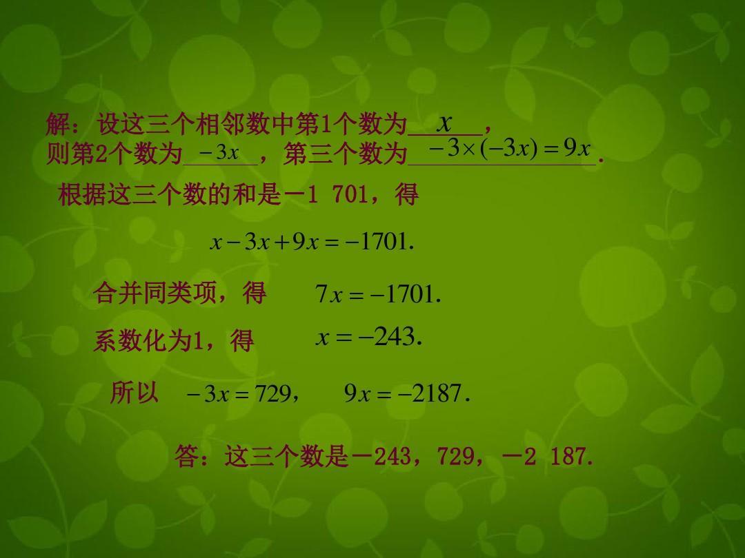 性质分子初中七上《3.2合并同类项与移项》P人教的数学选修三教学设计图片