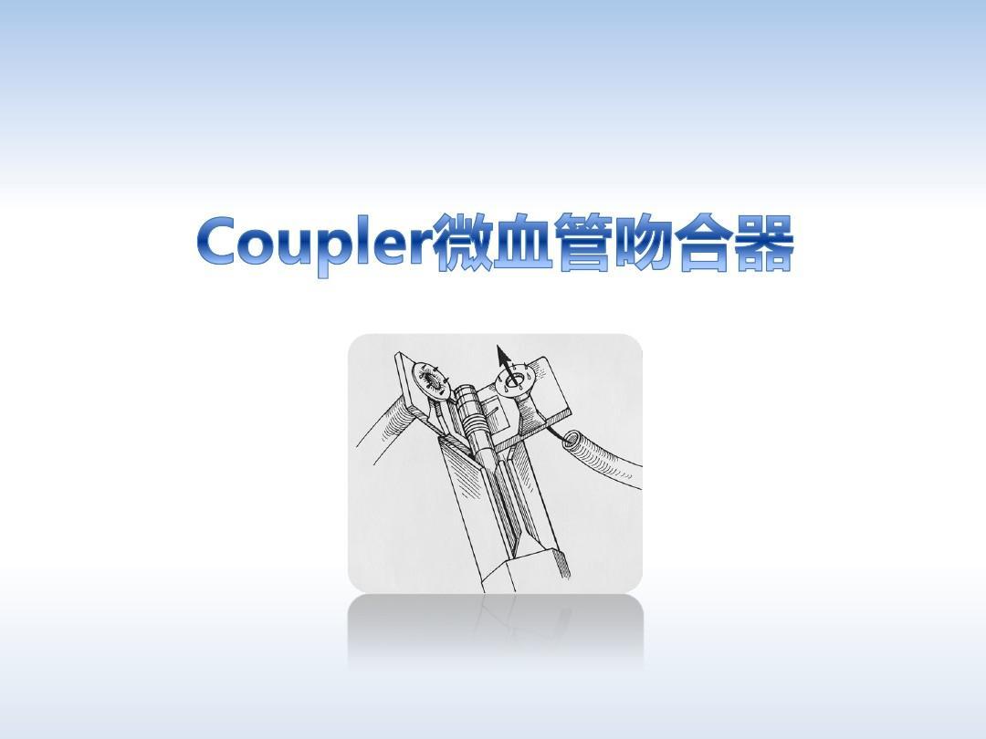 Coupler微血管吻合器_simple