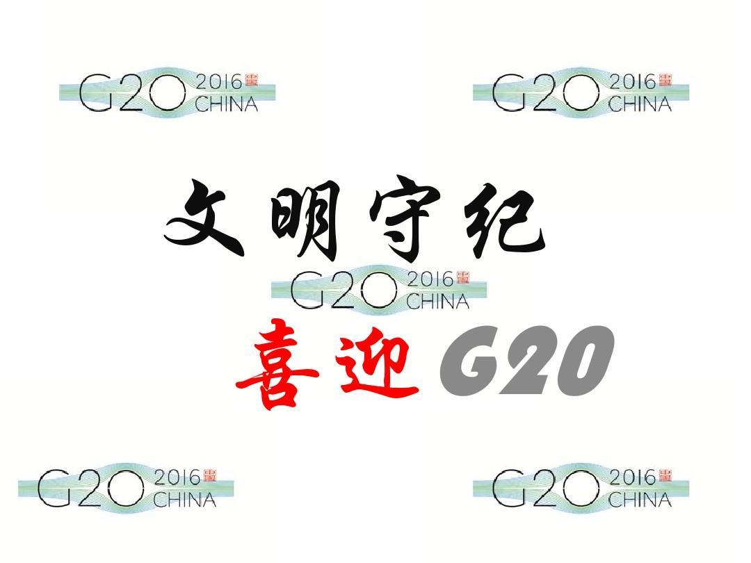超级文明垹g,_15-2文明守纪喜迎g20峰会主题班会ppt