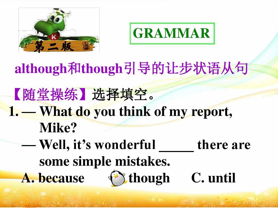 学英语报纸高一湖北版第4期的答案