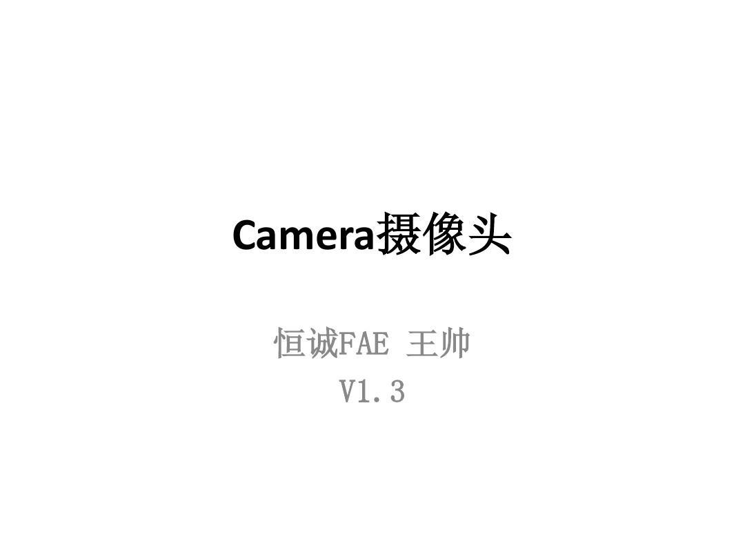 CCM摄像头全解_V1.4