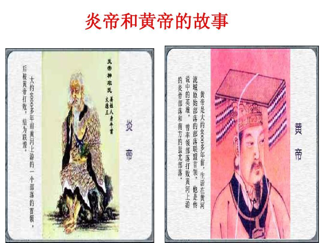 炎帝与黄帝的传�_炎帝黄帝的传说故事 图片合集