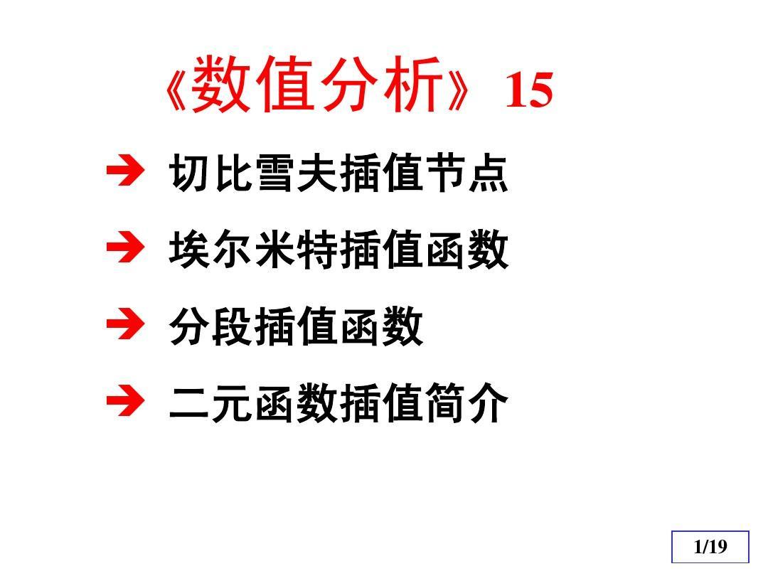 数值分析15