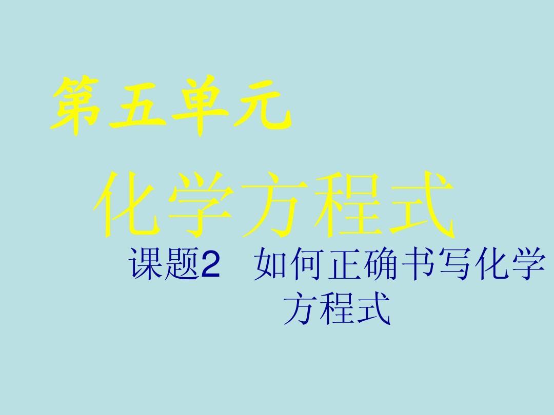 沪教版化学九上4.3化学方程式的书写与应用课件4