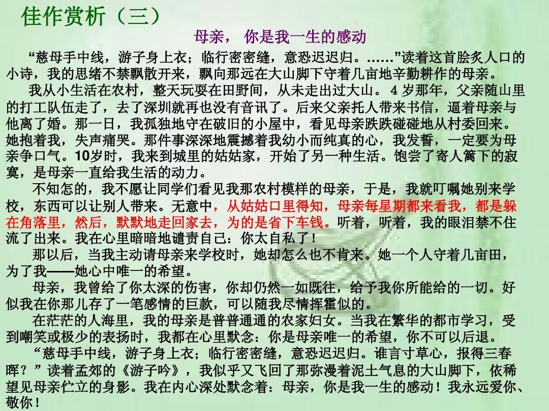 关于庆六一的作文_作文教学课件ppt