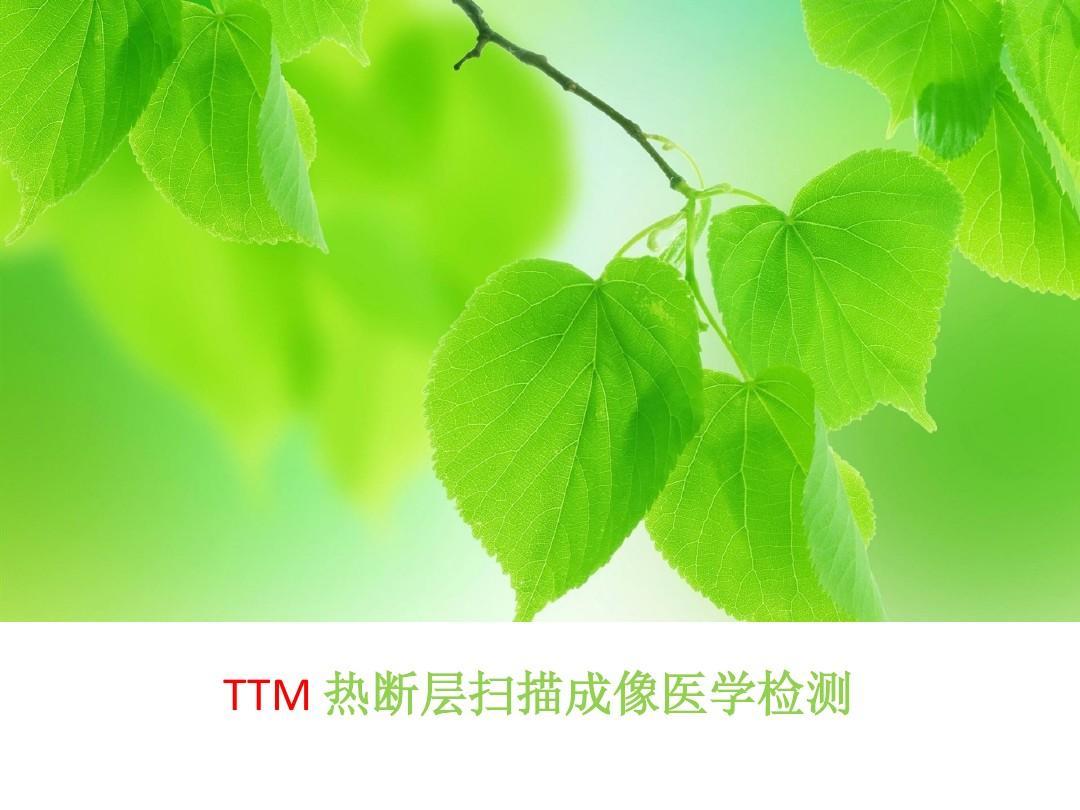TTM热断层扫描成像医学检测