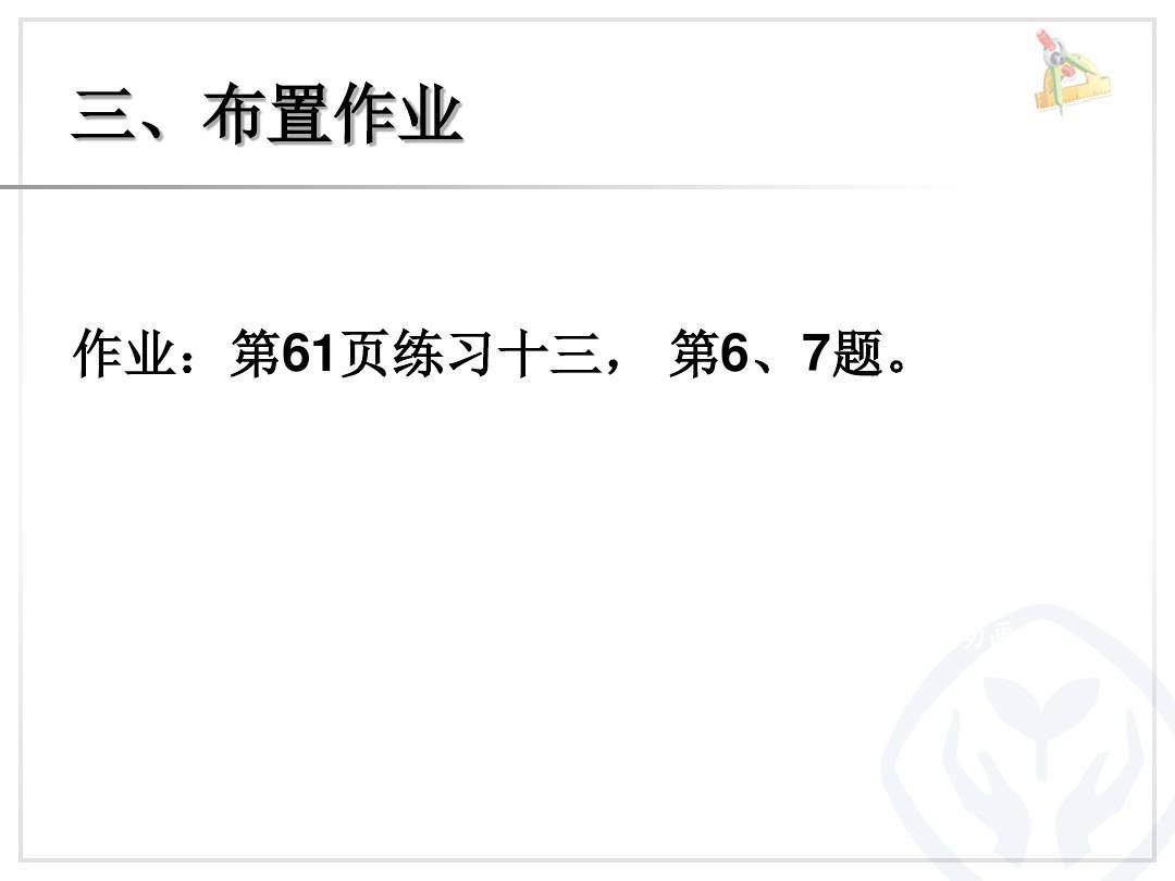 http://www.wendangwang.com/pic/1772a89ca3610baceb883790/3-1037-jpg_6_0_______-642-0-0-642.jpg_一点通教学网 http://www.wendangwang.