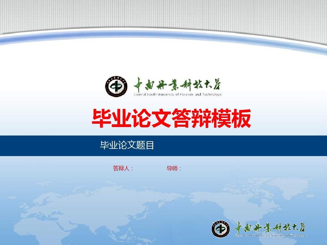 中南林业科技大学最新毕业论文答辩ppt模板