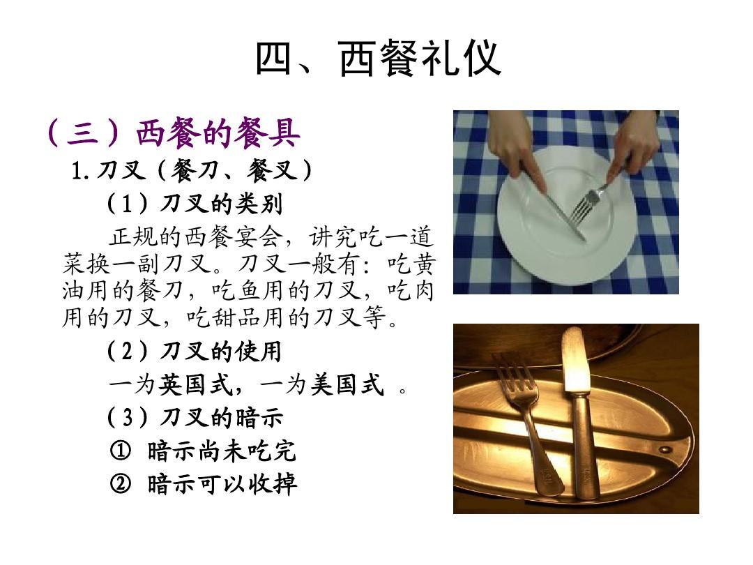四,西餐礼仪 (三)西餐的餐具 1.刀叉(餐刀,餐叉) 1.图片