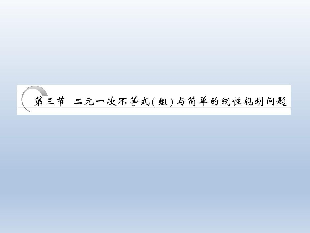 【人教A版】2012高三数学《创新方案新课标》一轮复习第6章第3节二元一次不等式(组)与简单的线性规划问题