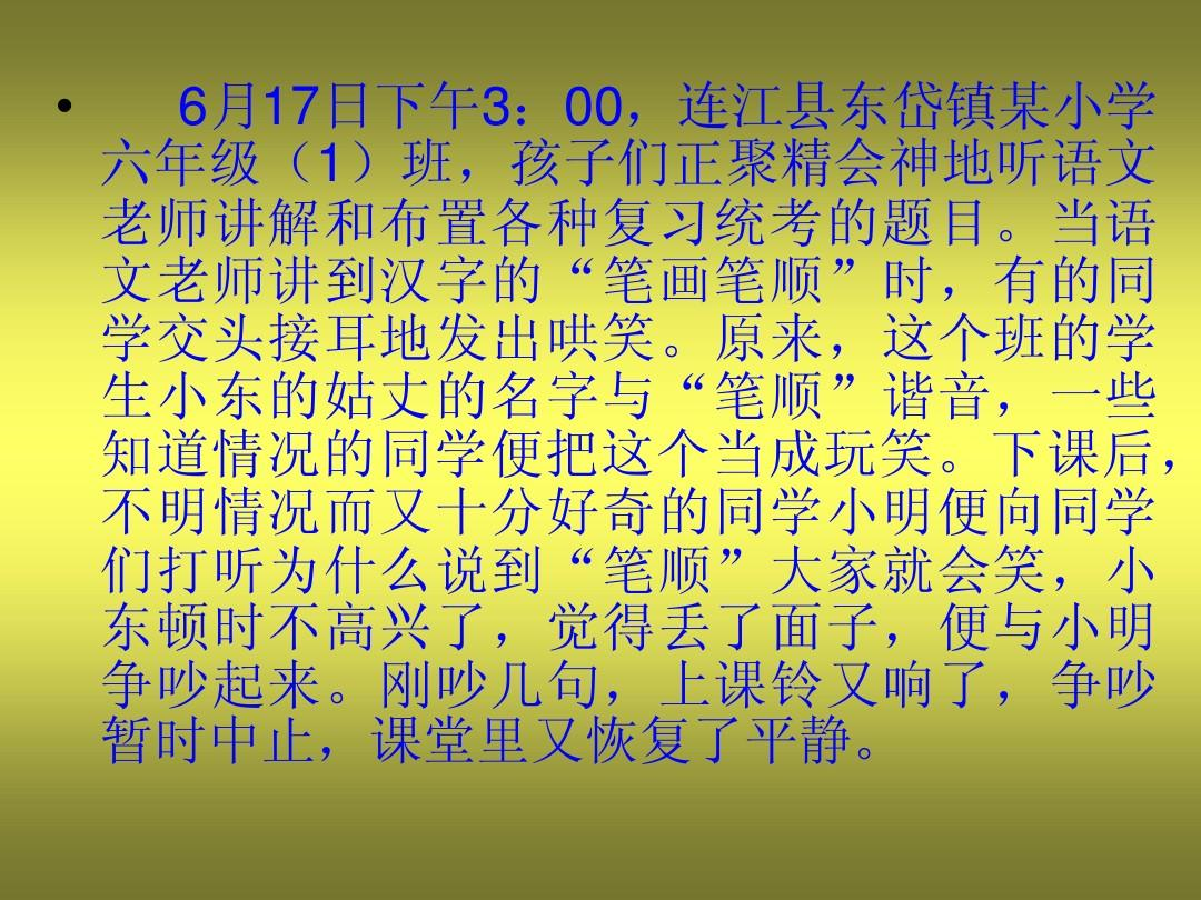 小学生法制教育ppt_word年级在线阅读与倒数_无忧文档北师大文档五下载稿说版课图片