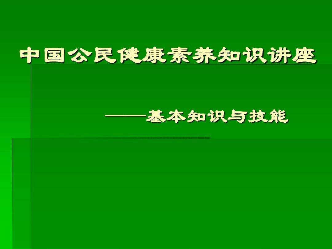 中国公民健康素养知识讲座