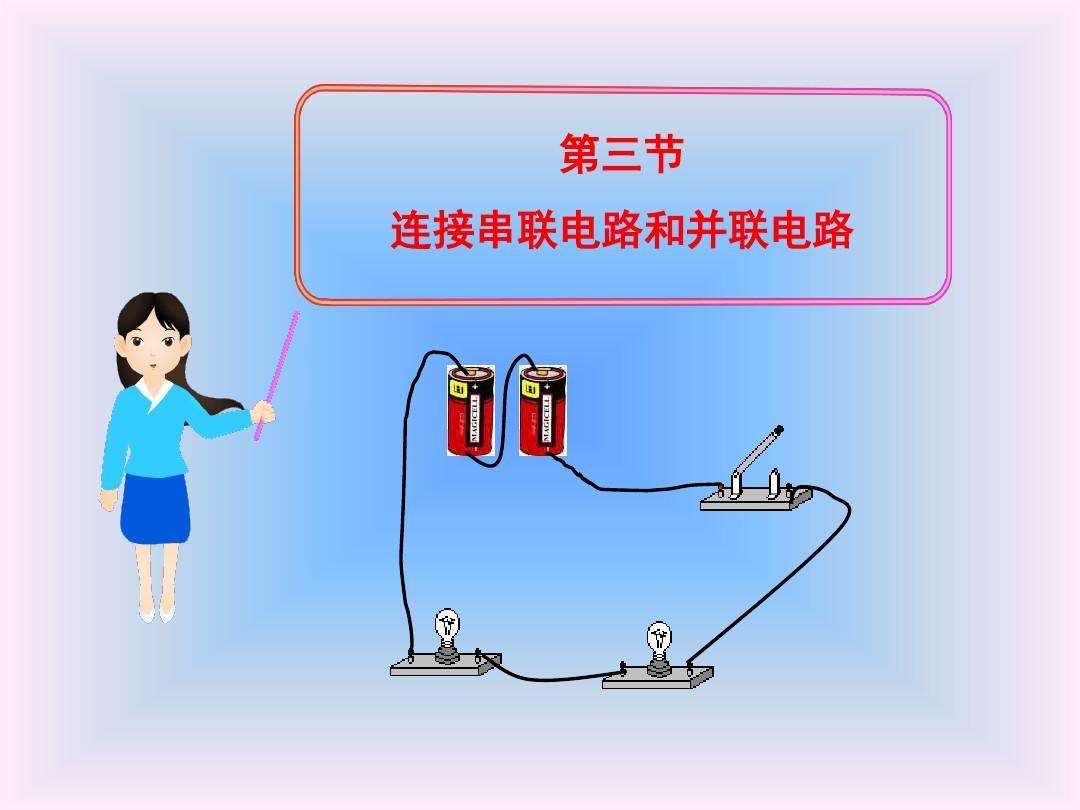 连接串联和并联电路ppt图片