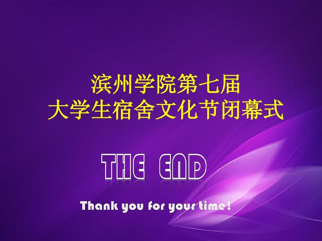 滨州学院第七届 大学生宿舍文化节闭幕式图片