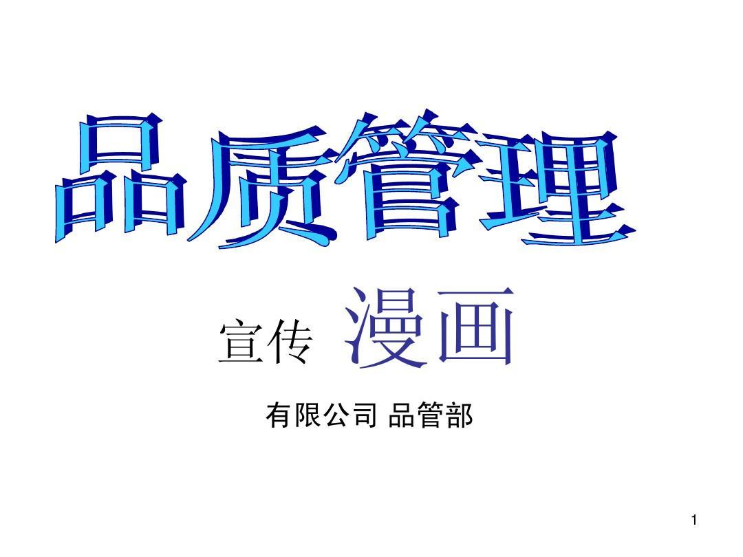公司员工培训计划表_质量宣传漫画_word文档在线阅读与下载_文档网
