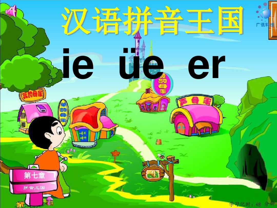 小学一年级拼���fyki�+��_如何在小学一年级语文教学中落实语用
