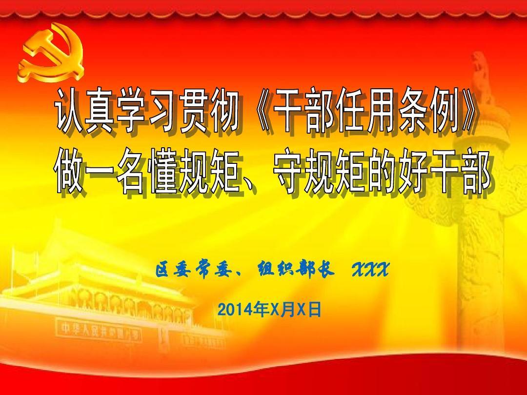 新版《党政领导干部选拔任用条例》学习课件ppt