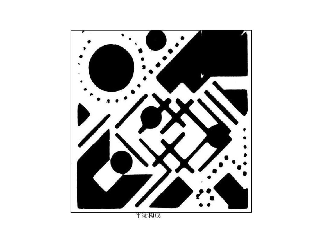 无忧文档 所有分类 人文社科 设计/艺术 平面构成之点线面构成作业图片