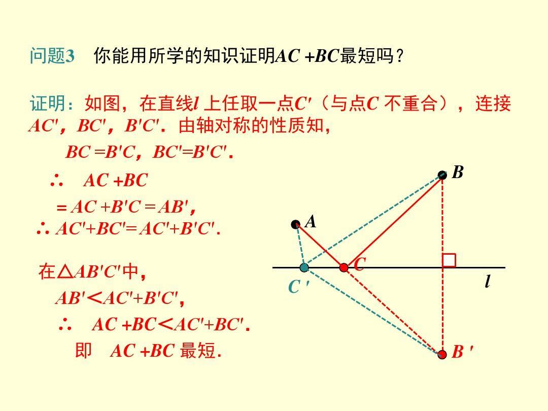 13.4 课题学习 最短路径问题ppt