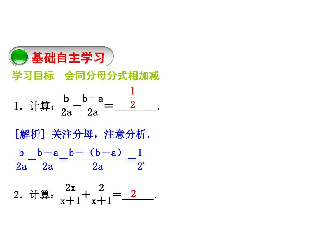 新课标沪科版七数学分式教案9.2下册的运算2.幼儿园年级5的数学设计图片