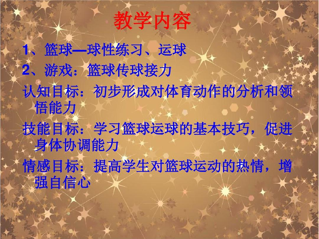 刘汇篮球领域PPT教学课件教案科学优秀教案图片